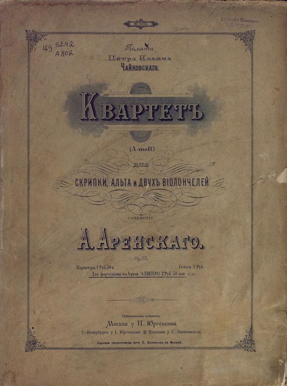 Антон Степанович Аренский Квартет (a moll) для скрипки, альта и 2-х виолончелей брамс квартет 2 для ф но скрипки альта и виолончели lp