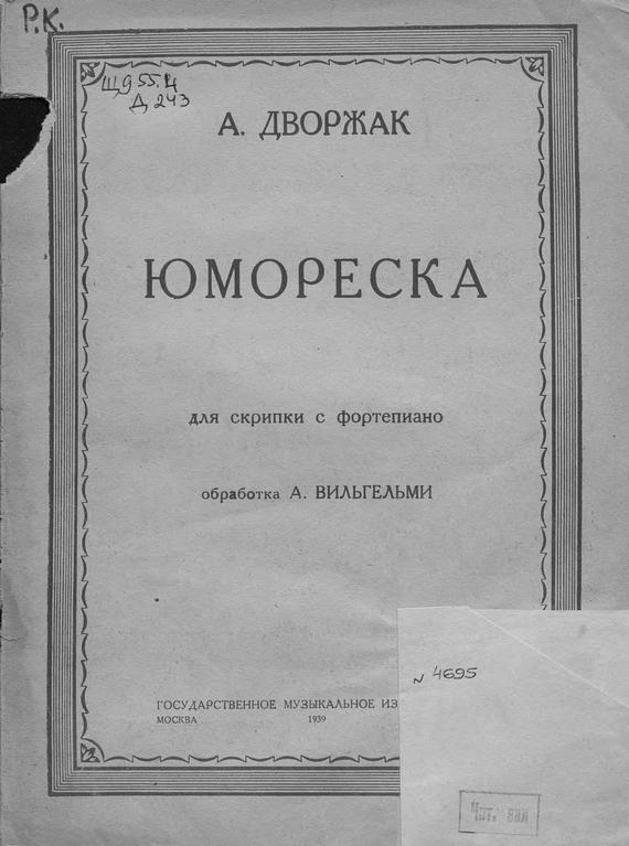 яркий рассказ в книге Антонин Дворжак