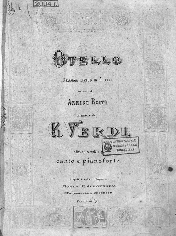 Джузеппе Верди Otello