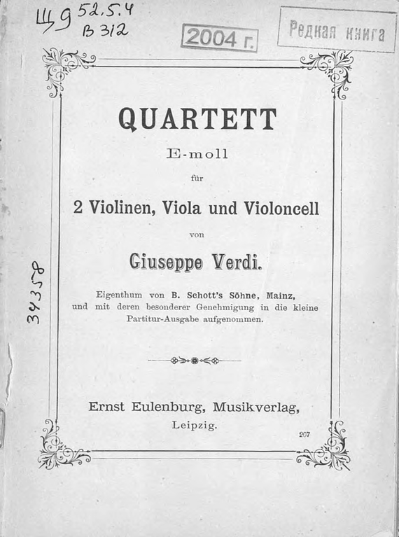 Джузеппе Верди Quartett fur 2 Violinen, Viola und Violoncell v. G. Verdi. E-moll petrilowitsch bibliotheca psychiatrica psychologi e und psychiatrie v1