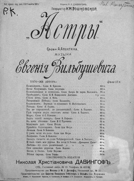 напряженная интрига в книге Евгений Вильбушевич