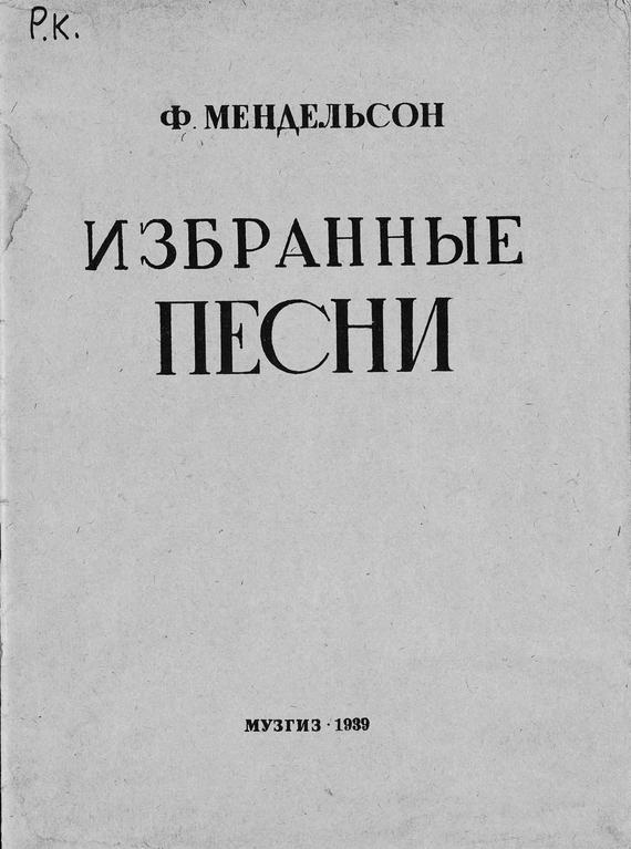 Феликс Мендельсон-Бартольди Избранные песни