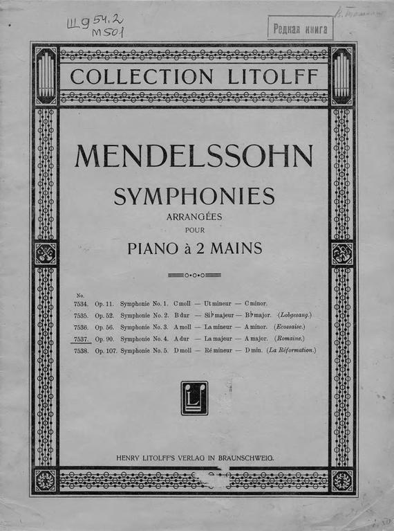 Феликс Мендельсон-Бартольди Symphonie № 4