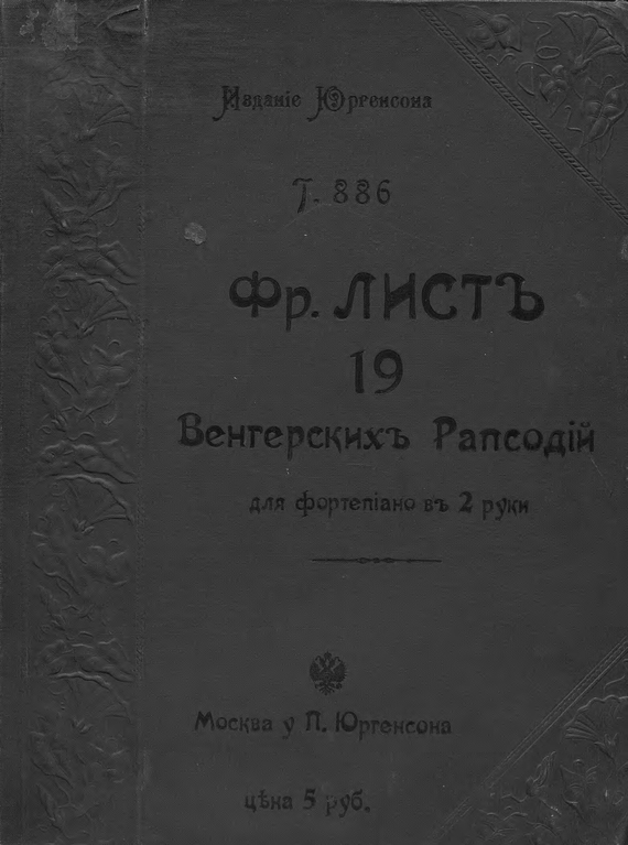 19 Венгерских рапсодий
