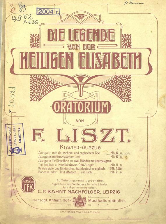 Ференц Лист Die legende von der Heiligen Elisabeth ботинки der spur der spur de034amwiz42