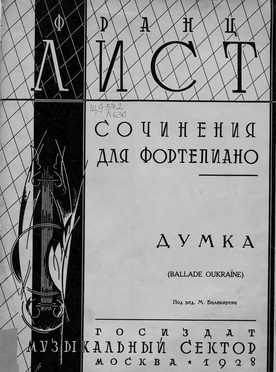 Ференц Лист Думка classic vol 8 ференц лист петр чайковский