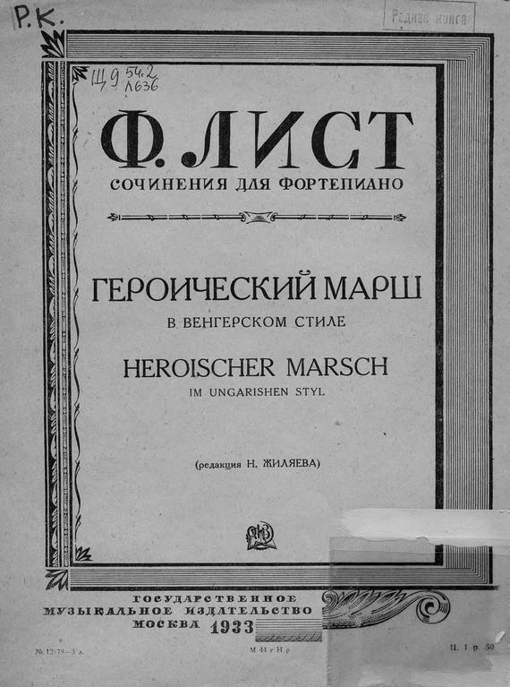 Ференц Лист Героический марш в венгерском стиле адыгский героический эпос