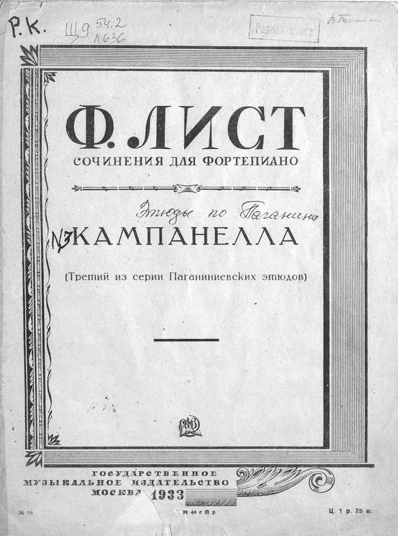 Ференц Лист Кампанелла classic vol 8 ференц лист петр чайковский