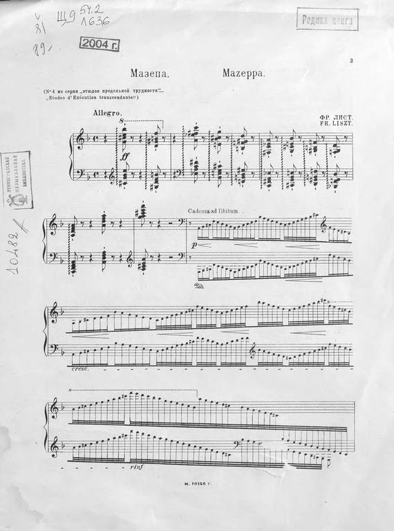Ференц Лист Мазепа classic vol 8 ференц лист петр чайковский