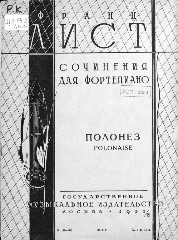 Ференц Лист Полонез classic vol 8 ференц лист петр чайковский