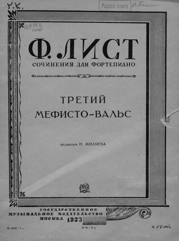 Ференц Лист Третий Мефисто-вальс classic vol 8 ференц лист петр чайковский