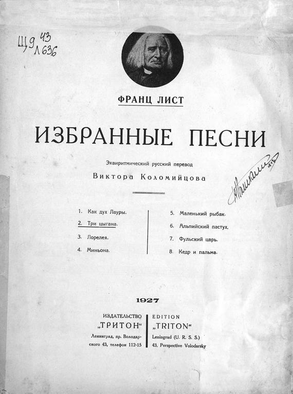 Ференц Лист Три цыгана classic vol 8 ференц лист петр чайковский