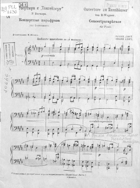 Увертюра к опере Тангейзер Р. Вагнера случается взволнованно и трагически