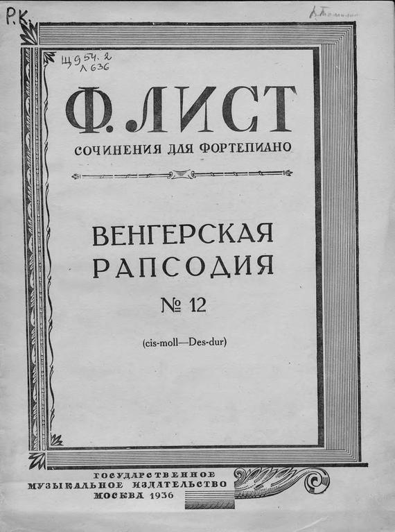 Ференц Лист Венгерская рапсодия № 12 (cis-moll-Des-dur) дмитрий янковский рапсодия гнева