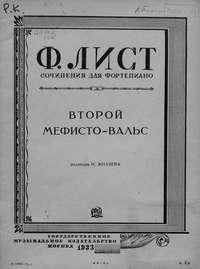 Ференц Лист - Второй Мефисто-вальс