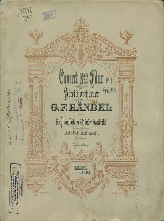 Георг Фридрих Гендель Concert № 2 jdna concert bangkok