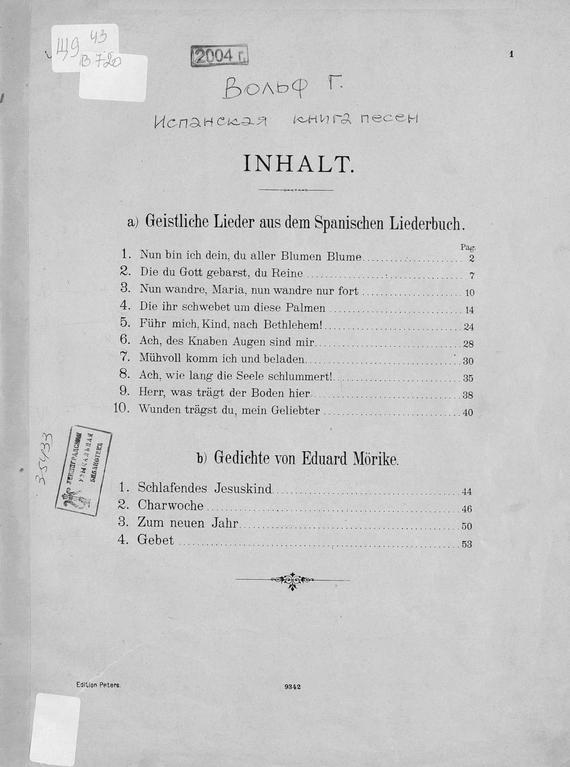 Хуго Вольф Geistliche Lieder [comp. v. Hugo Wolf] хуго вольф итальянские песни