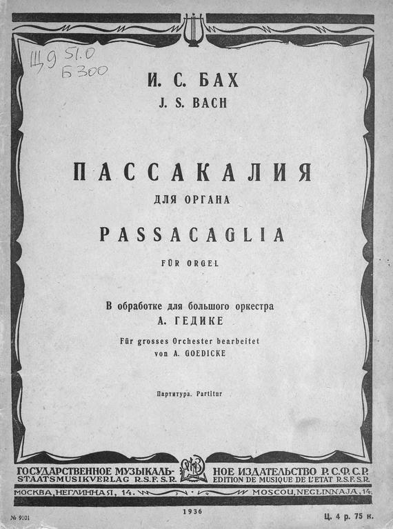 Иоганн Себастьян Бах Пассакалия для органа курцман алиса сигизмундовна иоганн себастьян бах маленькая документальная повесть
