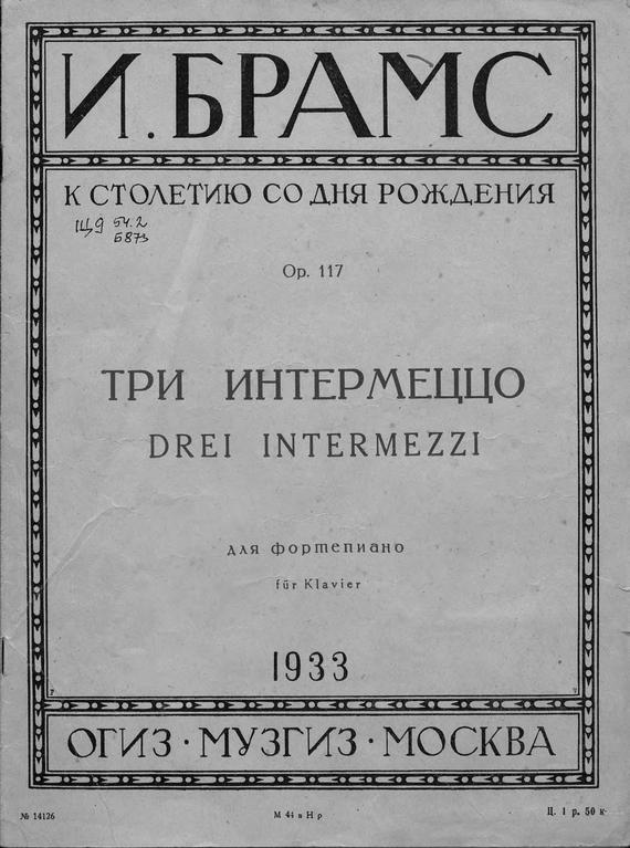 Иоганнес Брамс Три интермеццо для фортепиано чернышева зоя опаленные войной осеннее интермеццо