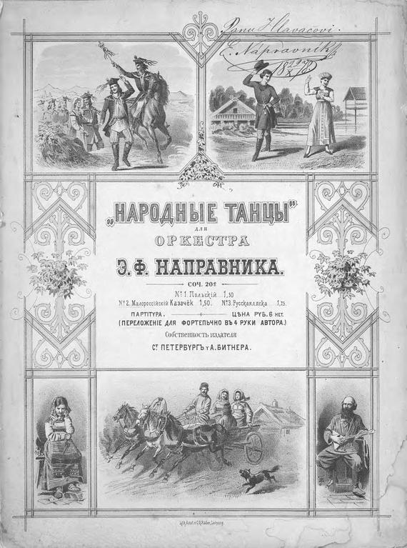 Эдуард Францевич Направник бесплатно