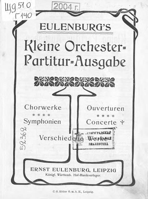 Йозеф Гайдн Symphonie № 12 symphonie fantastique