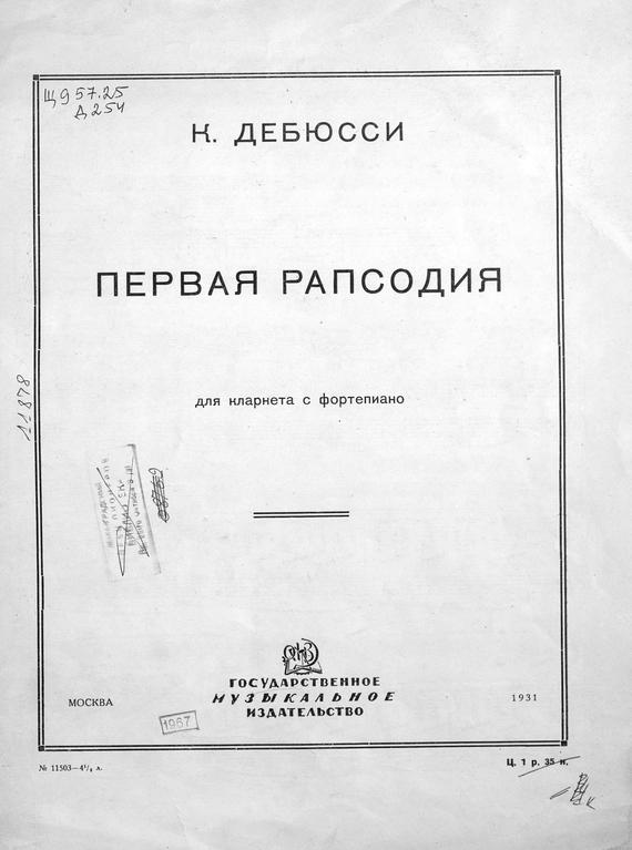 Клод Дебюсси Первая рапсодия дмитрий янковский рапсодия гнева