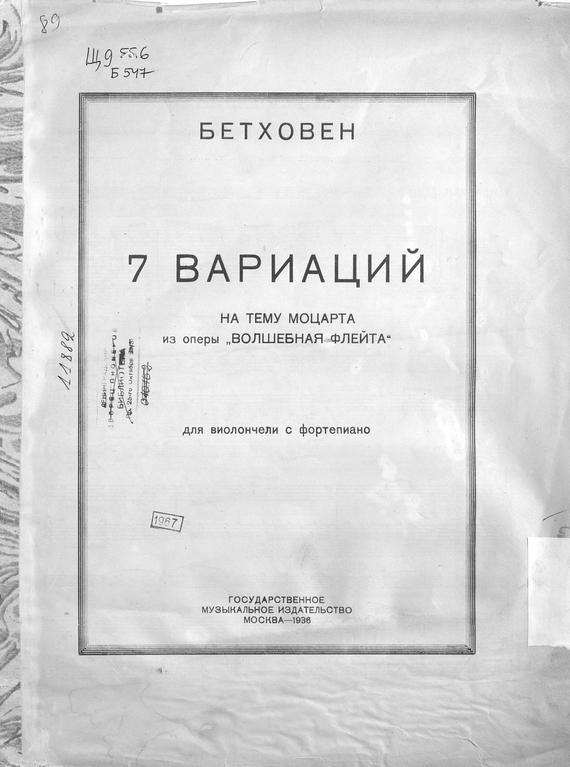 7 вариаций на тему Моцарта из оперы Волшебная флейта для виолончели с фортепиано