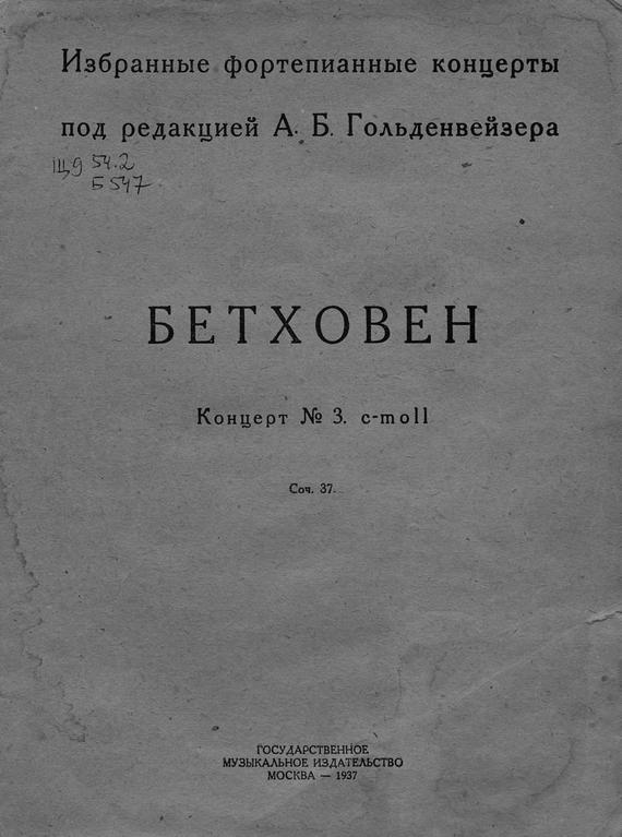 Людвиг ван Бетховен бесплатно