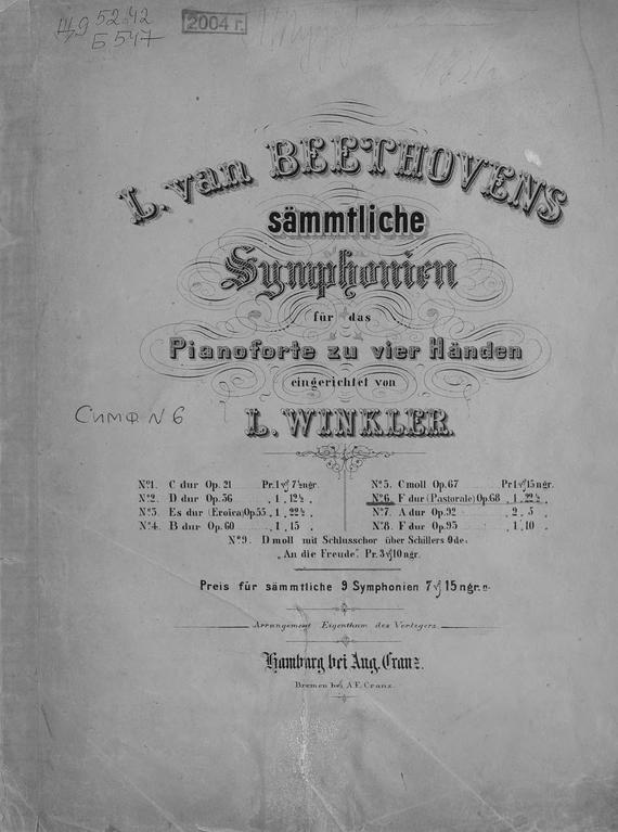 где купить Людвиг ван Бетховен Sechste Symphonie по лучшей цене