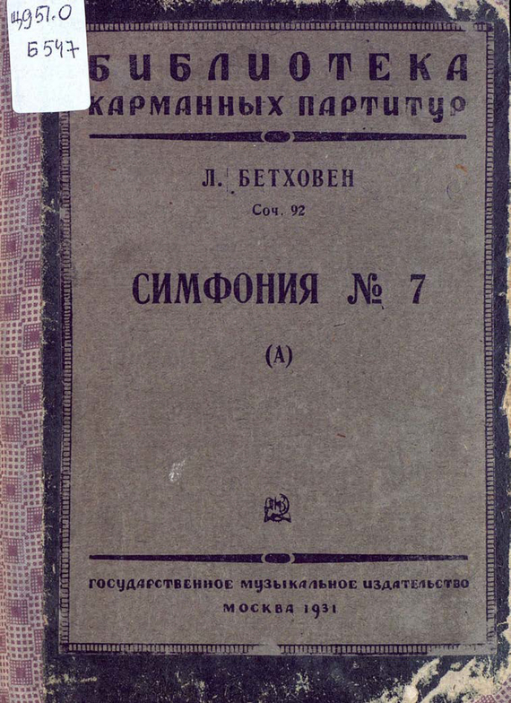 обложка книги static/bookimages/27/77/97/27779772.bin.dir/27779772.cover.jpg