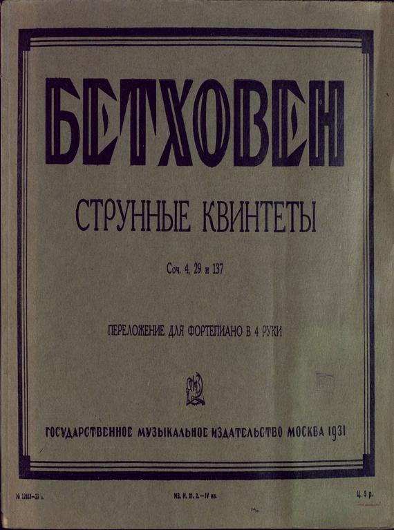 захватывающий сюжет в книге Людвиг ван Бетховен