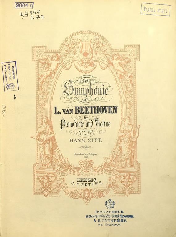 где купить Людвиг ван Бетховен Symphonie № 7 fur pianoforte und violine по лучшей цене