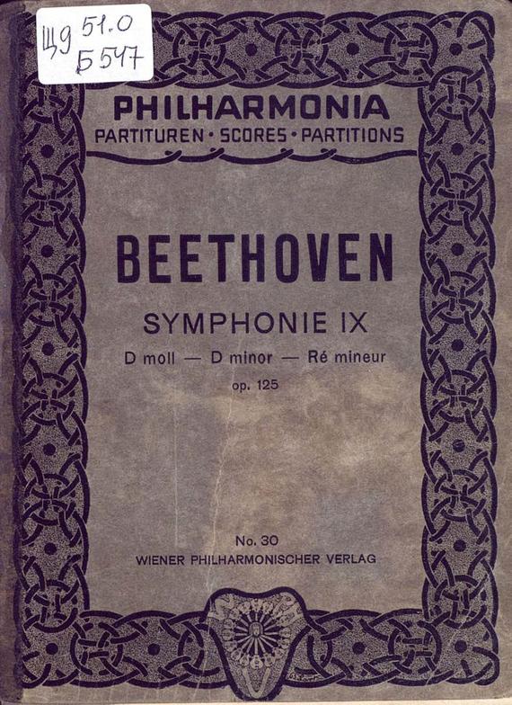 где купить Людвиг ван Бетховен Symphonie № 9 D-Moll по лучшей цене