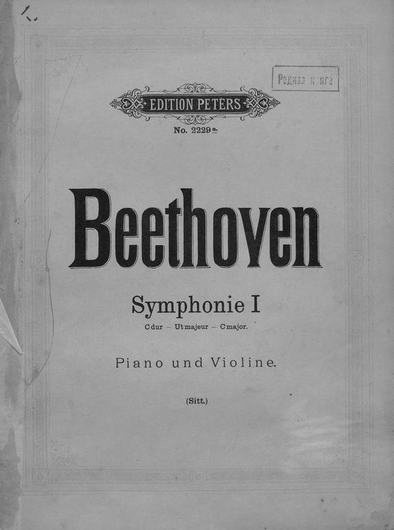 где купить Людвиг ван Бетховен Symphonie 1 C-dur по лучшей цене