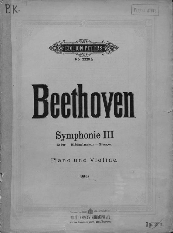 где купить Людвиг ван Бетховен Symphonie 3 fur pianoforte und violine по лучшей цене