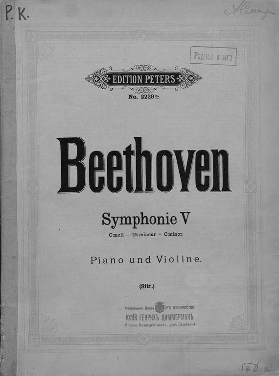 где купить Людвиг ван Бетховен Symphonie 5 fur pianoforte und violine по лучшей цене