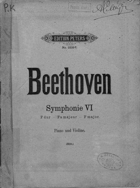 где купить Людвиг ван Бетховен Symphonie 6 fur pianoforte und violine по лучшей цене