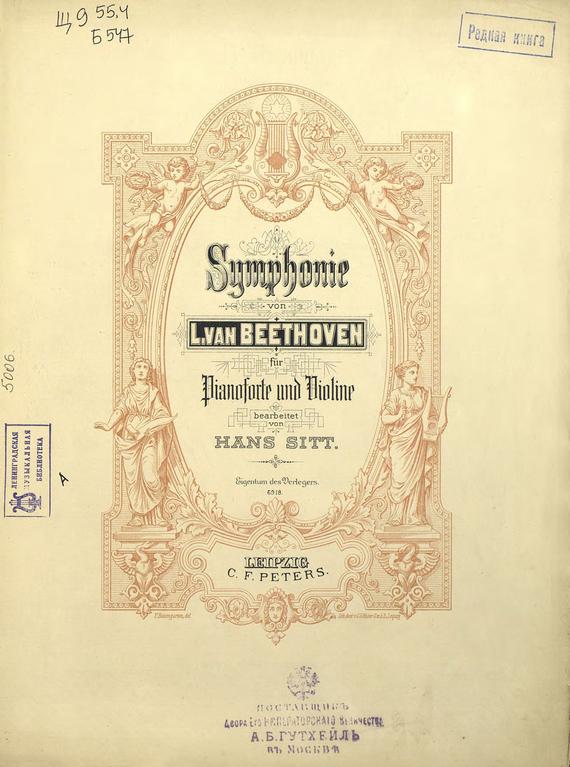 где купить Людвиг ван Бетховен Symphonie 9 fur pianoforte und violine по лучшей цене