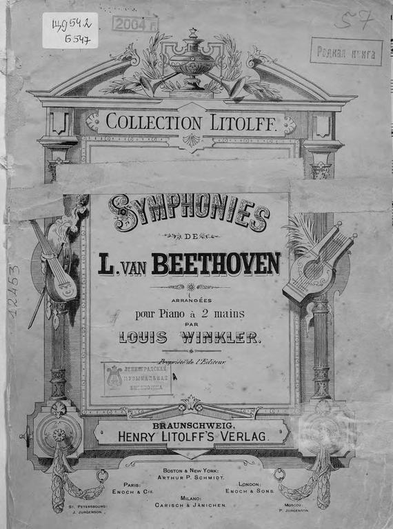 Людвиг ван Бетховен Symphonies цена
