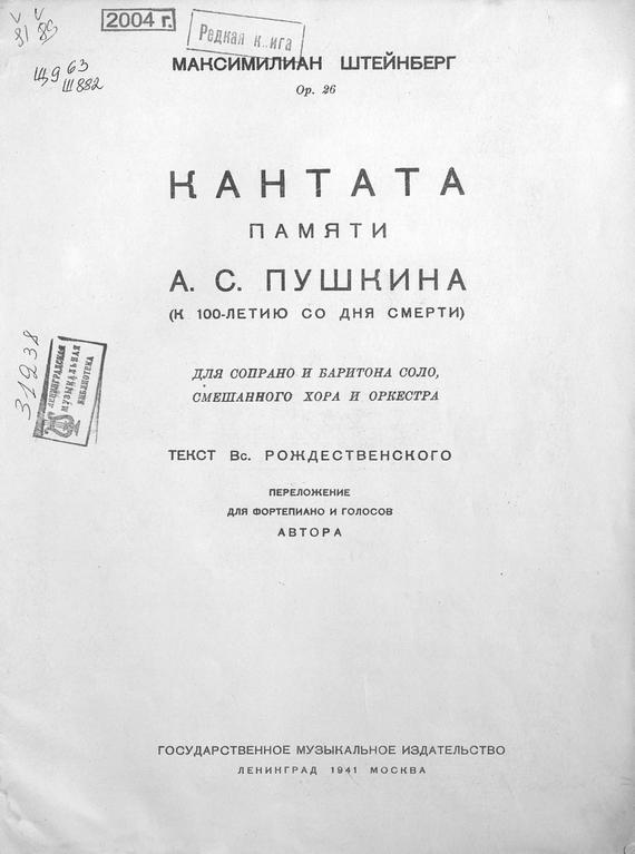 Скачать Кантата памяти А. С. Пушкина (к 100-летию со дня смерти) быстро