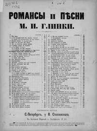 Михаил Иванович Глинка - Я люблю, ты мне твердила