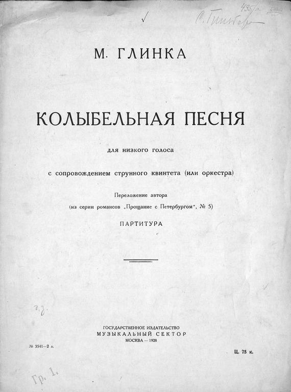 Михаил Иванович Глинка Колыбельная песня михаил нестеров