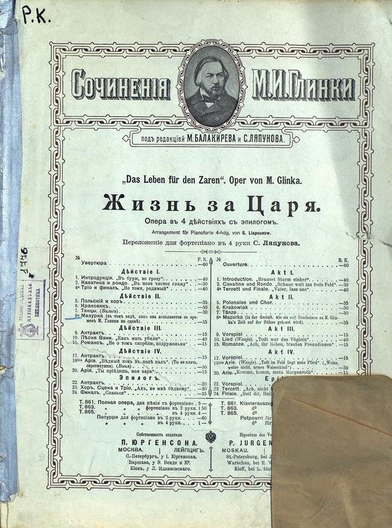 Михаил Иванович Глинка Мазурка михаил нестеров