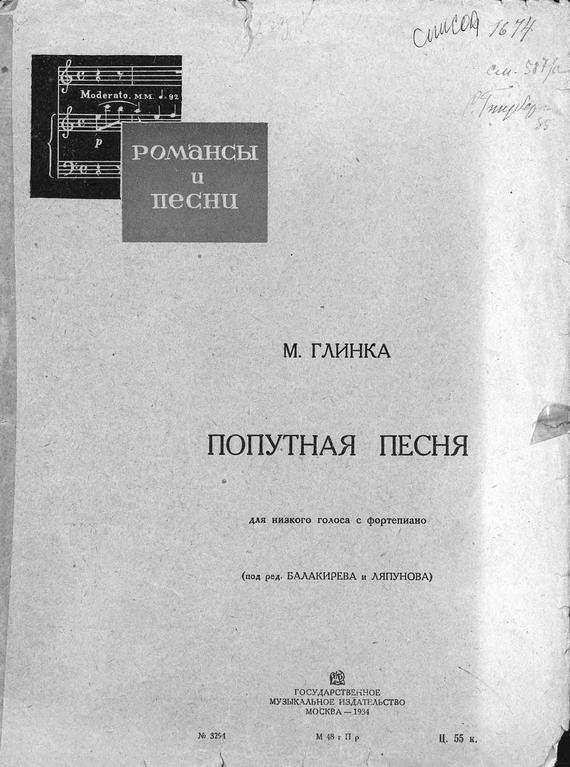 Михаил Иванович Глинка Попутная песня михаил нестеров