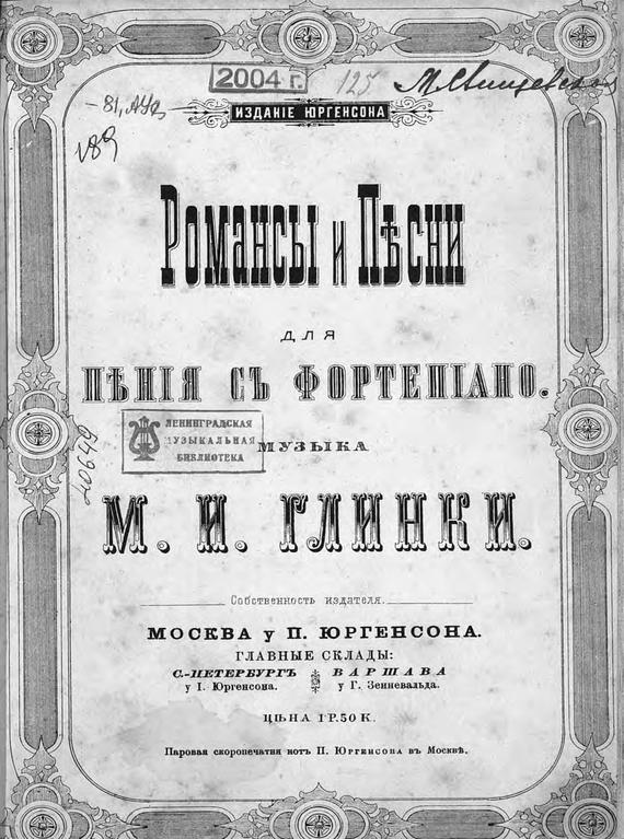 Михаил Иванович Глинка Романсы и песни для пения с фортепиано электрогриль polaris pgp 0903 графит