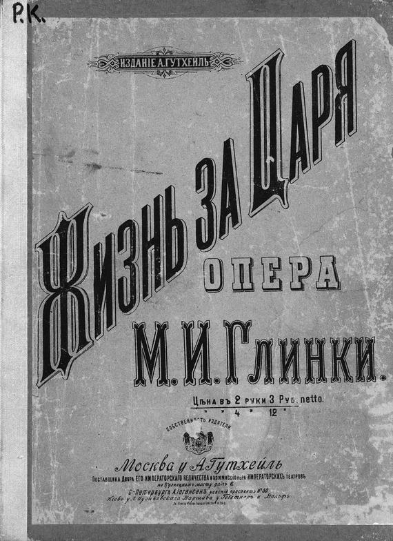 Михаил Иванович Глинка Жизнь за царя михаил нестеров