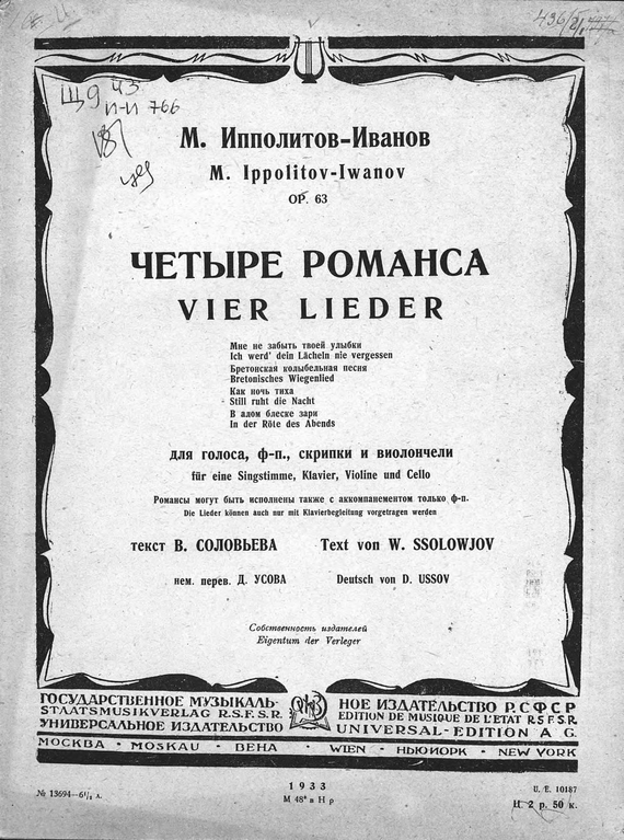Михаил Михайлович Ипполитов-Иванов Четыре романса
