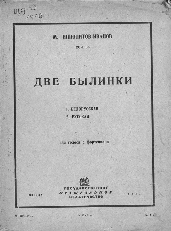 Михаил Михайлович Ипполитов-Иванов Две былинки