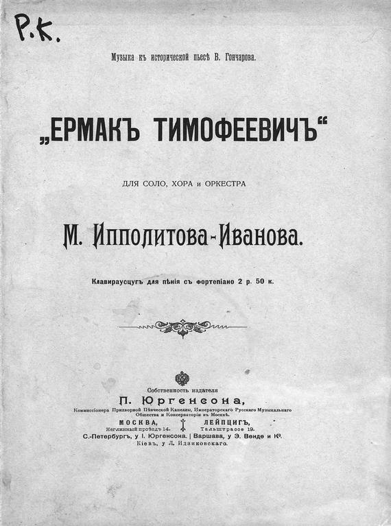Михаил Михайлович Ипполитов-Иванов Ермак Тимофеевич