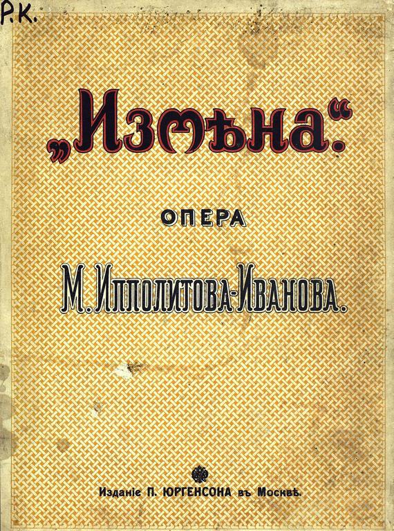 Михаил Михайлович Ипполитов-Иванов Измена